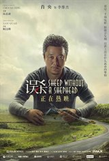 Sheep Without a Shepherd (Wu Sha) Affiche de film