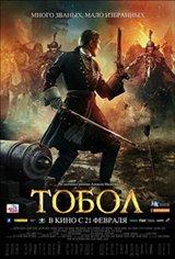 Tobol Movie Poster