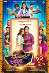 Wedding Cha Shinema Affiche de film