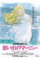 When Marnie Was There (Subtitled) Movie Poster