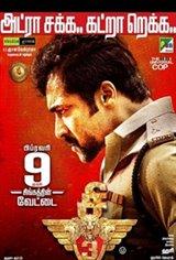 Yamudu 3 (Singam 3)(Telugu) Movie Poster