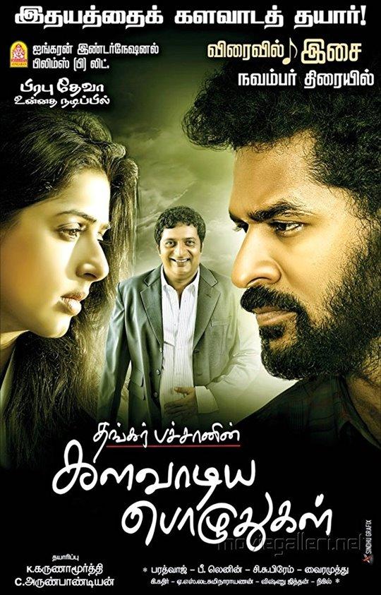 kalavaadiya pozhuthugal coming soon on dvd movie