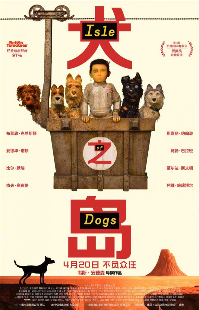 L'île aux chiens (v.o.a.s.-.t.f.) Large Poster