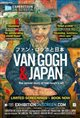 Exhibition on Screen: Van Gogh & Japan Poster